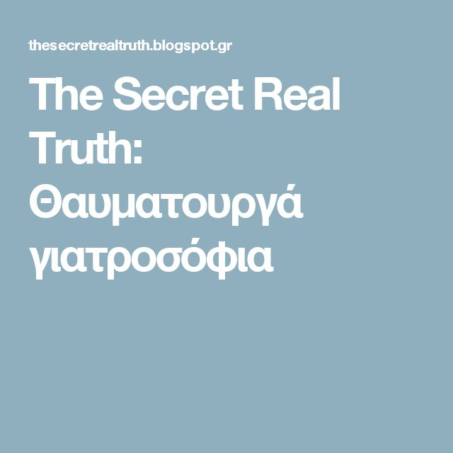 The Secret Real Truth: Θαυματουργά γιατροσόφια