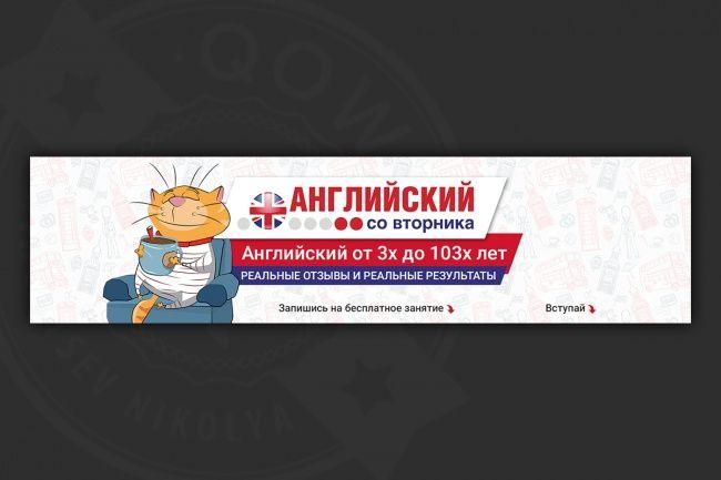 Оформлю сообщество Вконтакте 107 - kwork.ru
