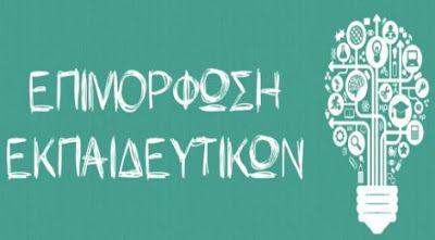 alldayschool: Πρόγραμμα επιμόρφωσης εξ αποστάσεως