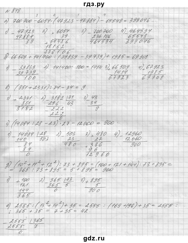 Гдз по математике 6 класс контрольно-измерительные материалы попова generator