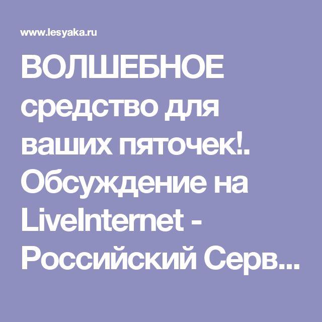 ВОЛШЕБНОЕ средство для ваших пяточек!. Обсуждение на LiveInternet - Российский Сервис Онлайн-Дневников