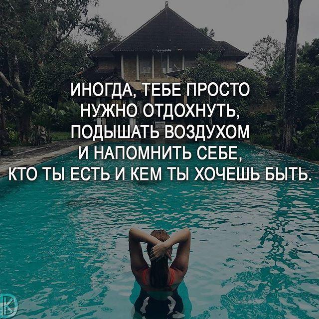 #мотивация #цитаты #мысли #любовь #счастье #цитатыизкниг #жизнь #мечта #саморазвитие #мудрость #философия #мотивациянакаждыйдень #цитатывеликихженщин #мыслинаночь #правильныемысли #цитатыпрожизнь #deng1vkarmane