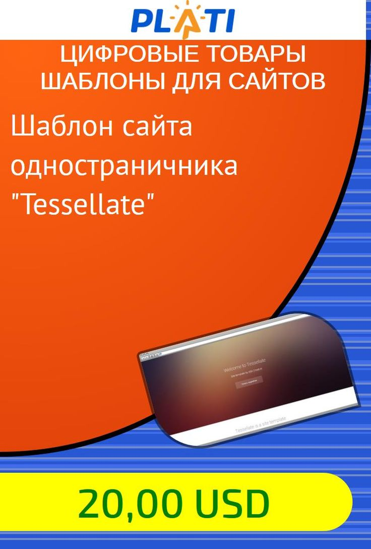 Шаблон сайта одностраничника