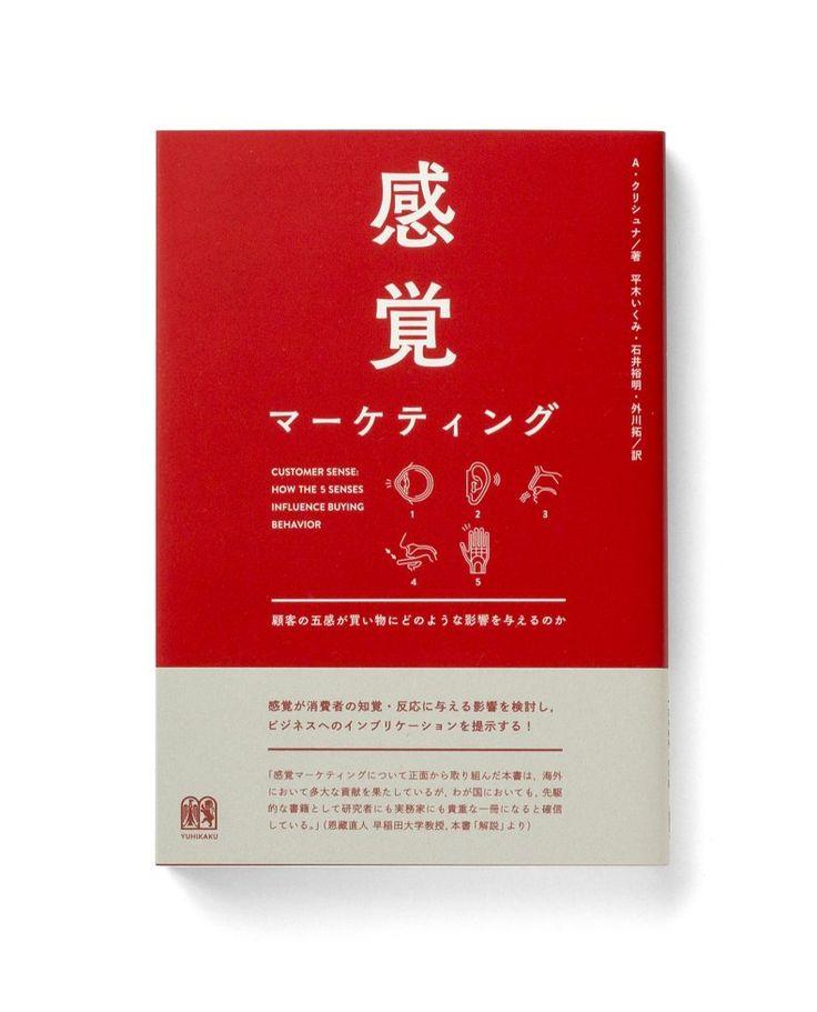 「感覚マーケティング」カバーデザイン | キタダデザイン