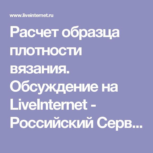Расчет образца плотности вязания. Обсуждение на LiveInternet - Российский Сервис Онлайн-Дневников