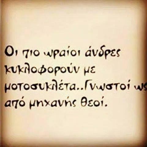 χαχαχαχ  #greek #quotes