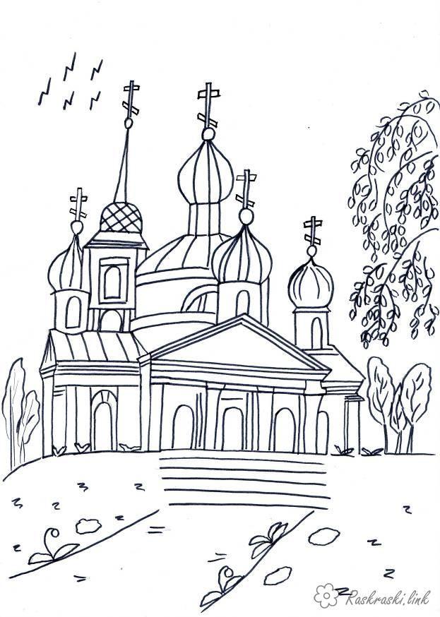 раскраски День России, раскраски Россия, церковь | Раскраски, Библейские поделки, Контурные рисунки