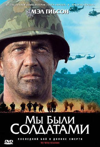 Смотреть Мы были солдатами (HD-720 качество) We Were Soldiers (2002) онлайн — Фильмы HD-720 качество онлайн