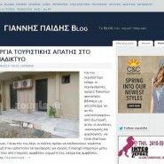 ΓΙΑΝΝΗΣ ΠΑΙΔΗΣ Blog | Το BLOG του νομού Λάρισας www.paidis.com | BLOGS-SITES FREE DIRECTORY