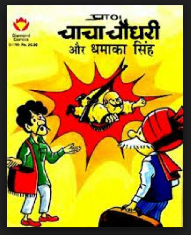 Chacha chaudhary, indian comic hero.