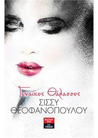 Εκδοτικός Οργανισμός Λιβάνη - Λογοτεχνία - Ελληνική λογοτεχνία