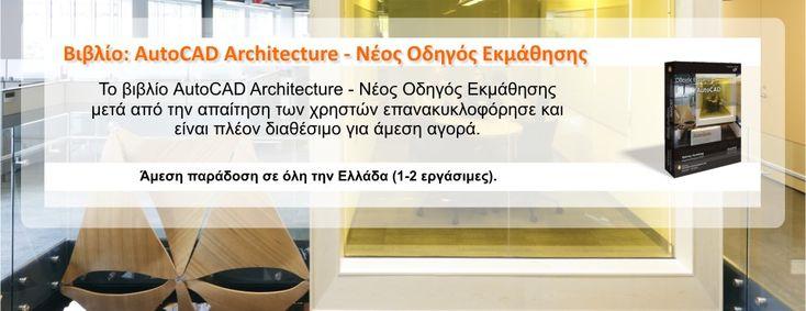 Οι εκδόσεις Ε.Ε.Σ. Λουλάκης Πολυχρόνης & Συνεργάτες ανακοινώνουν την εκ νέου διάθεση του ελληνικού βιβλίου για την εφαρμογή AutoCAD Architecture με τίτ