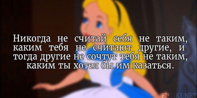 20 цитат из «Алисы в стране чудес» Льюиса Кэрролла
