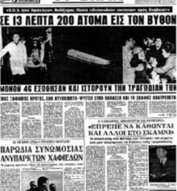 Εφημερίδες εκείνου του καιρού Ηράκλειο - Αναζήτηση Google