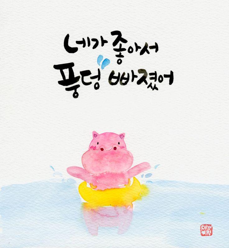 캘리그라피_풍덩, 하마