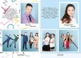 Картинки по запросу выпускной альбом в начальной школе