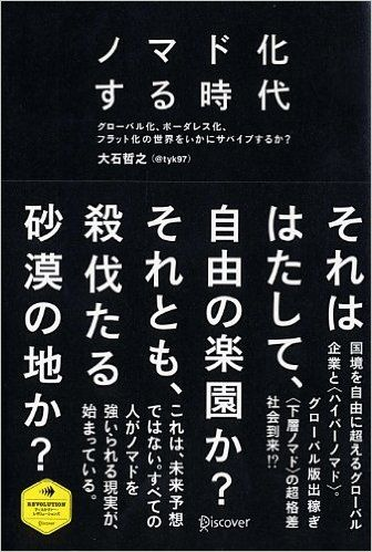 Amazon.co.jp: ノマド化する時代 (ディスカヴァー・レボリューションズ): 大石哲之(@tyk97): 本