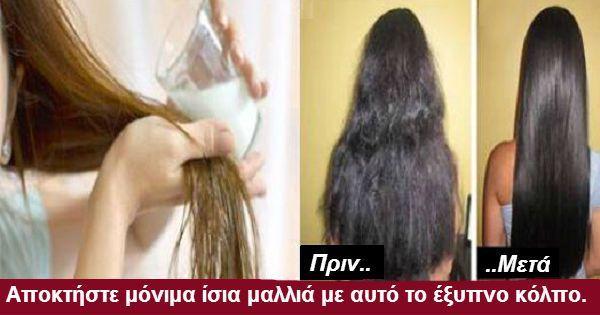 Iσως η πλειοψηφία των γυναικών ονειρεύεται απαλά, λεία και ίσια μαλλιά. Για να αποφύγετε το καθημερινό ίσιωμα, η θεραπεία με μόνιμο ίσιωμα είναι η καλύτερη λύση και σας δίνει αποτελέσματα για ένα χρόνο.    Δυστυχώς, μετά από