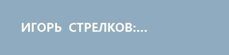ИГОРЬ СТРЕЛКОВ: МЭФовское http://rusdozor.ru/2017/04/01/igor-strelkov-mefovskoe/  Как и обещал, коротко делюсь своими впечатлениями от вчерашнего «круглого стола» (№ 34) на Московском экономическом форуме ,в котором довелось принять участие. Напомню, что в качестве темы «стола» было заявлено: «МЭФ — как объединитель. Непримиримые противники ищут согласие». По факту, ...