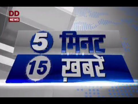 5 मनट म 15 खबर | 22/06/2017 https://t.co/k4iDSjizUk #NewInVids https://t.co/wL6oPVNBWx #NewsInTweets