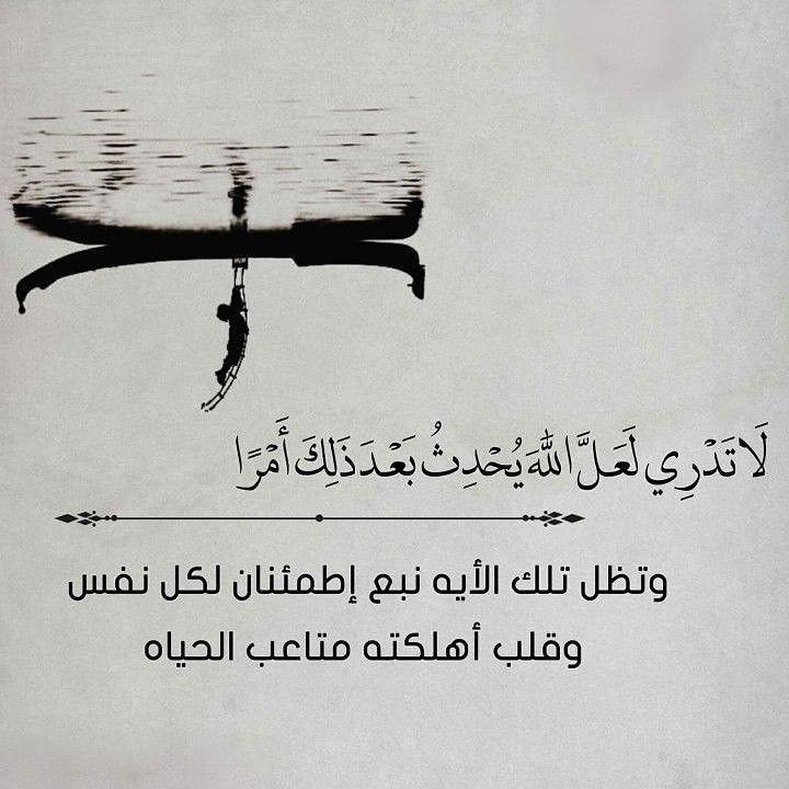 لا تدري لعل الله يحدث بعد ذلك امرا Quran Quotes Love Quran Book Quran Quotes