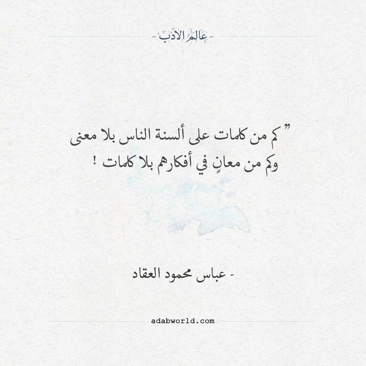 Pin By كيلي تشان On صور عشوائية In 2020 Words Quotes Wisdom Quotes Life Quotations