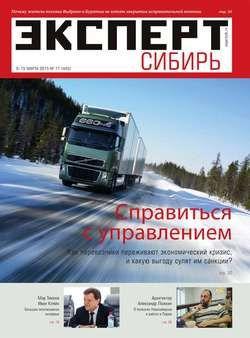 Скачать Эксперт Сибирь 11-2015 Редакция журнала Эксперт Сибирь FB2 EPUB TXT