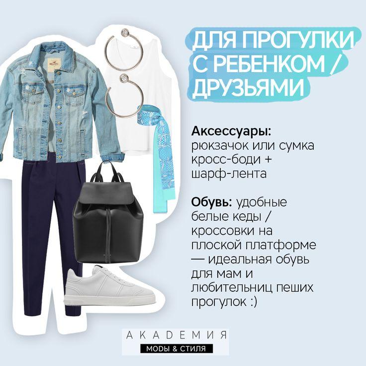 ОБРАЗЫ ИЗ ЛЮБИМЫХ ВЕЩЕЙ Привет! Спешу поделиться очередной пользой: покажу Вам 3 классных комплекта из моих любимых вещей: белого топа, джинсовки и брюк. Я добавлю к ним лишь другие аксессуары и обувь, а образ получится совсем другой! https://vk.com/wall-75558998_14859 #СтильныйМК