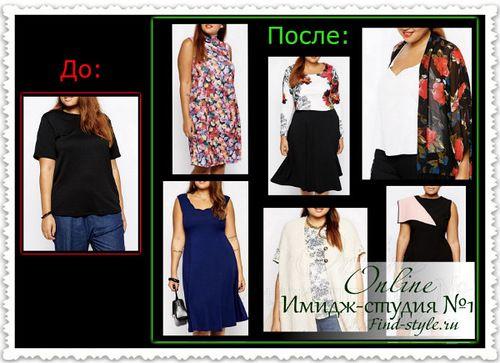 Примеры работ из онлайн-консультаций, стилист Марина Мустафина, консультации по сочетанию цветов, по фигуре, по подбору стилей, в Москве и онлайн. Варианты до и после работы стилиста-имиджмейкера