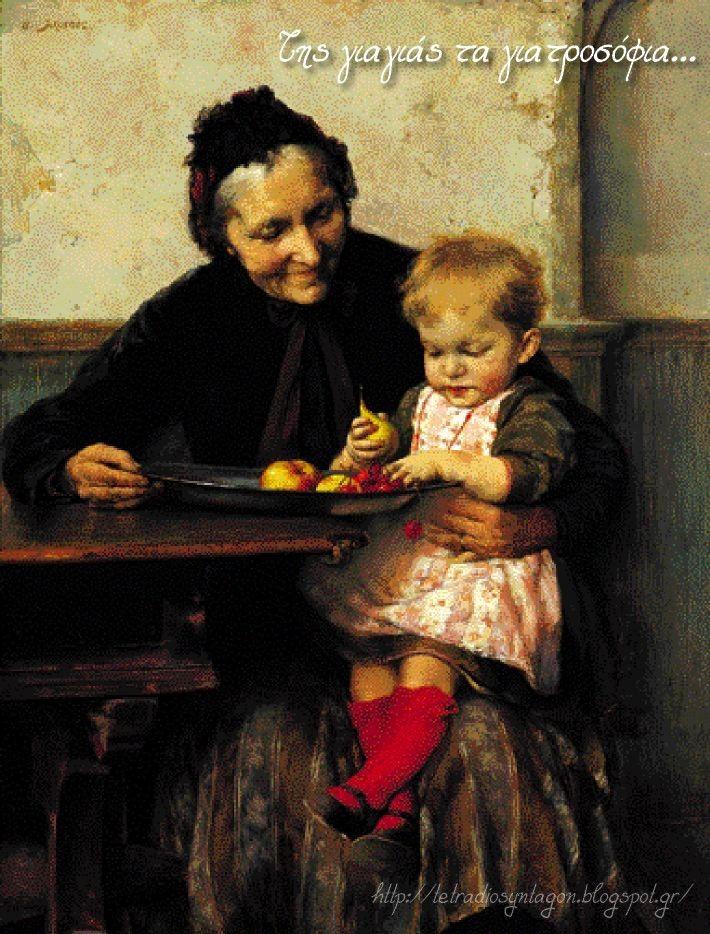 γιατροσόφια-συμβουλές της γιαγιάς-τετράδιο συνταγών