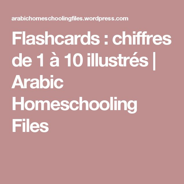 Flashcards : chiffres de 1 à 10 illustrés    Arabic Homeschooling Files