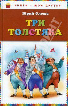 """""""Три толстяка"""" - самое знаменитое произведение выдающегося писателя Юрия Карловича Олеши и одна из лучших отечественных сказок XX века.  Ее герои - добрый ученый Гаспар Арнери, бесстрашный канатоходец Тибул и маленькая танцовщица Суок, которая..."""