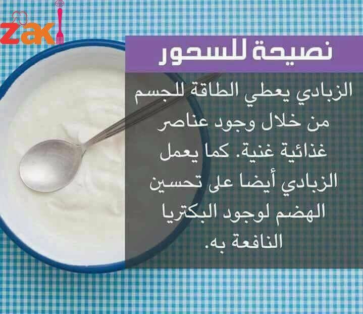 نصائح مصورة للسحور كل عام وأنتم بألف ألف خير زاكي Healthy Cooking Fruits And Veggies Ramadan Kareem