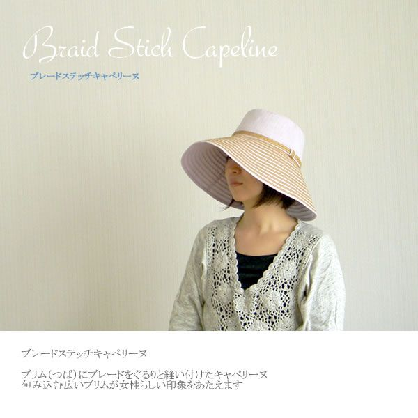 Braid stich Capeline  PeachBloom Hat