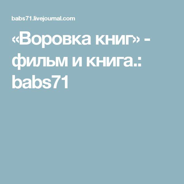 «Воровка книг» - фильм и книга.: babs71