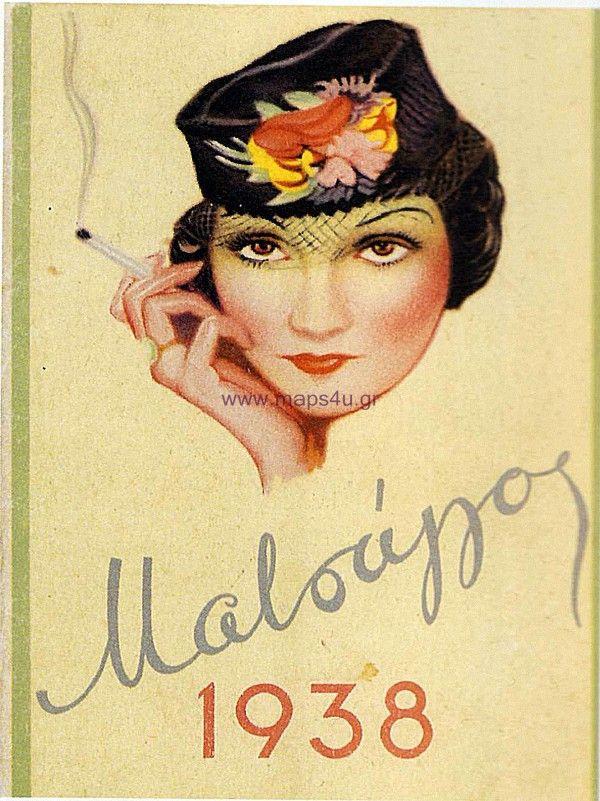 Ματσάγγος 1938.