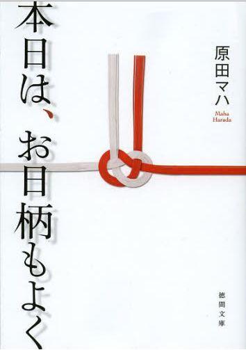 原田マハ著「本日は、お日柄もよく」言葉の魔力に気づける名作。結婚式のスピーチ、演説、セミナーなど人前で話す機会の前に是非この本を手に取ってください!人生変わります!