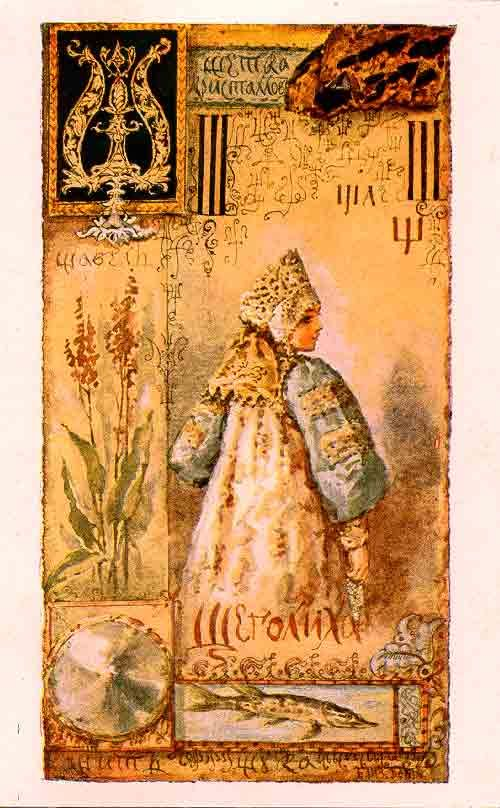 Elisaveta Bem  Elizabeth Bem -Russian - (1834-1914) - vintage postcard