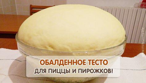 Обалденное тесто для пирожков, пирогов и пиццы! | Таки Вкусно
