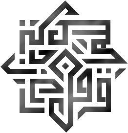Wa Qul Rabbi zidni 'ilmaa