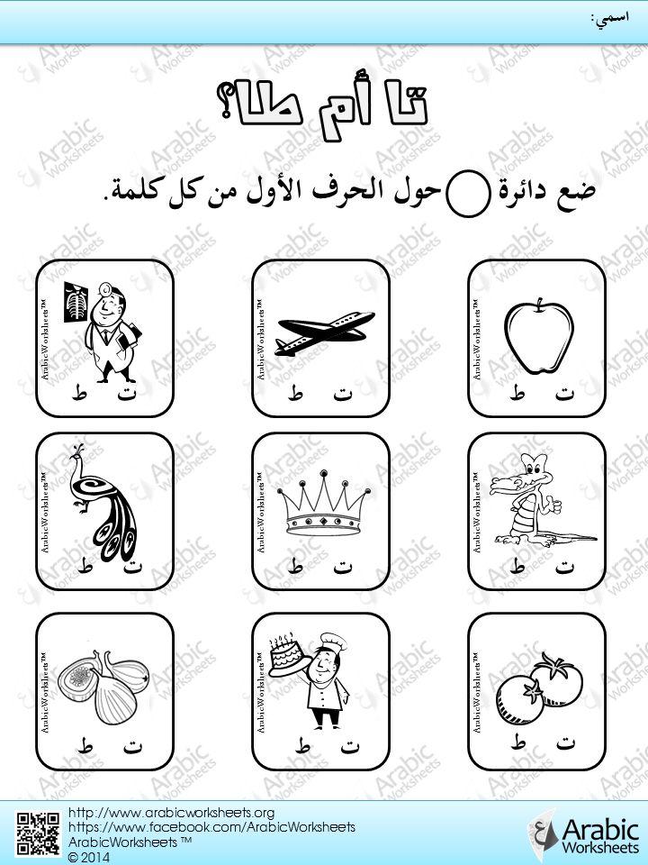 47 b sta bilderna om arabic worksheets p pinterest facebook l rande och arbetsblad. Black Bedroom Furniture Sets. Home Design Ideas