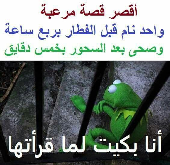 من سلالة أهل الكهف ههههه Fun Quotes Funny Arabic Funny Jokes Quotes