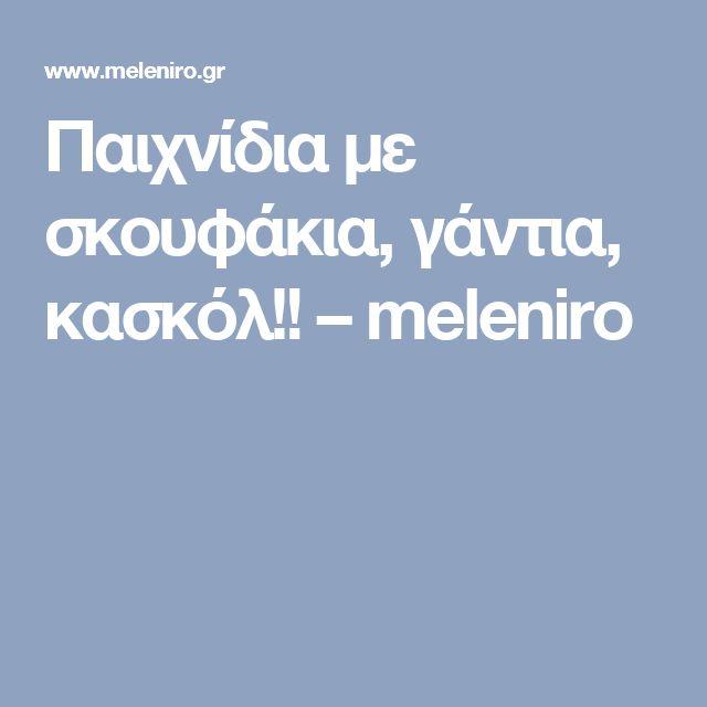 Παιχνίδια με σκουφάκια, γάντια, κασκόλ!! – meleniro