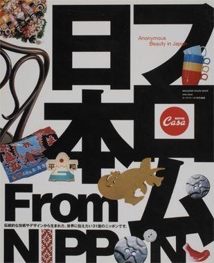 <CasaBRUTUSムック『フロム日本』(マガジンハウス)> 僕が担当していた連載をまとめたもの。伝統的な技術、デザインから生まれた、「世界に伝えたい31のニッポン」。知らなかったでは済まされない素晴らしい日本を探しました。    【BRUTUS編集長 西田善太】  http://lexus.jp/cp/10editors/contents/brutus/index.html  ※掲載写真の権利及び管理責任は各編集部にあります。LEXUS pinterestに投稿されたコメントは、LEXUSの基準により取り下げる場合があります。