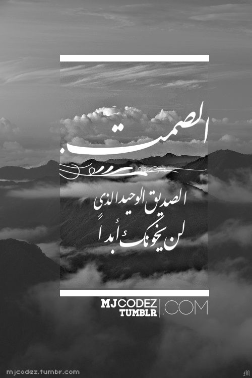 Pin by ♎️njdyah1389♎️ on صمت | Pinterest | Arabic quotes, Typography quotes and Arabic words