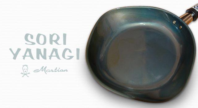 Frying pan of Sori Yanagi  柳宗理の鉄フライパンを買ったので、最初に行う焼き込みを解説します