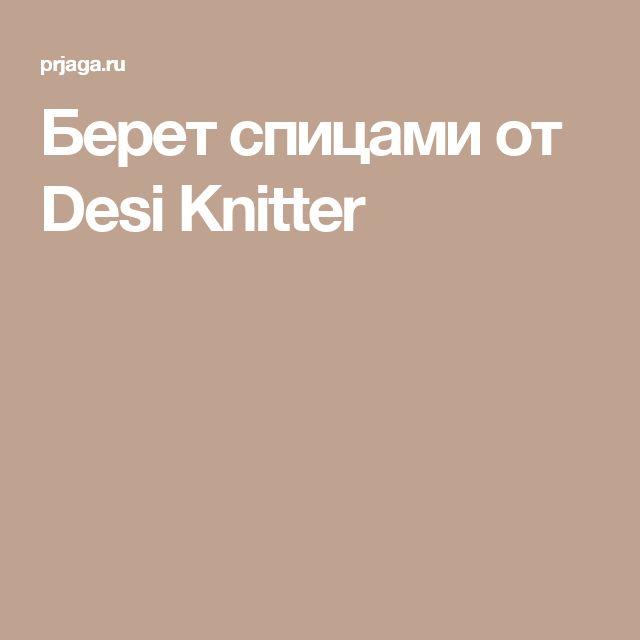 Берет спицами от Desi Knitter