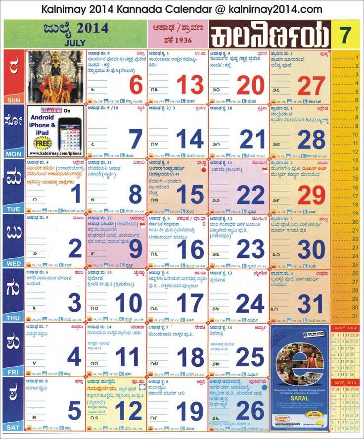 July 2014 Kannada kalnirnay Calendar