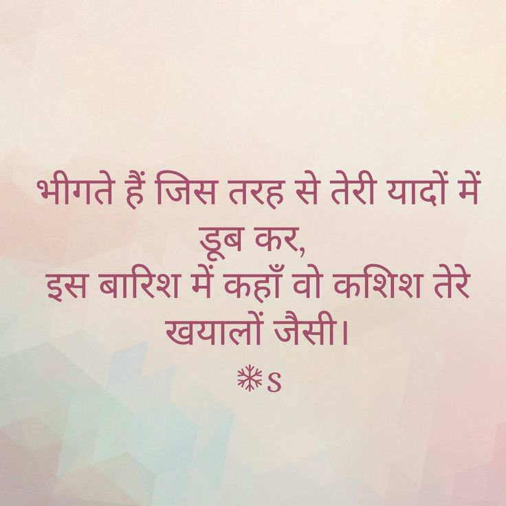 Quotes Of Love In Hindi: 1000+ Hindi Love Quotes On Pinterest