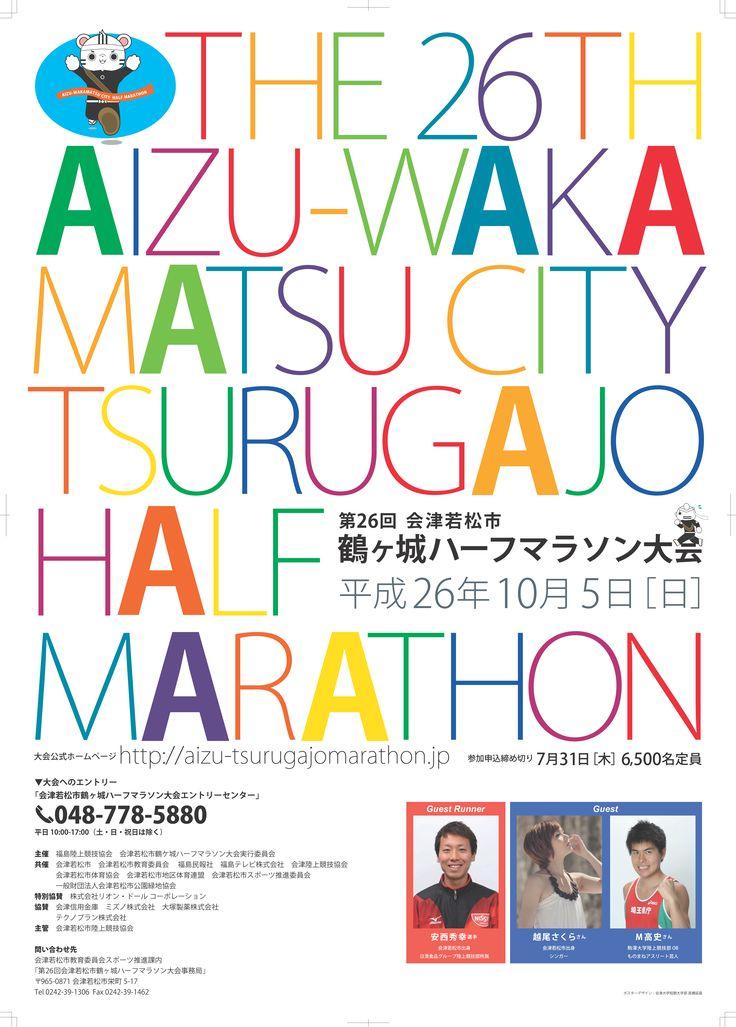 第26回 鶴ヶ城ハーフマラソン大会 ポスター